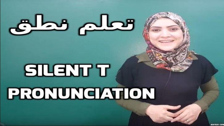 تعلم الإنجليزية تعلم نطق Silent T Pronunciation Learn English Pronouncing English English Words