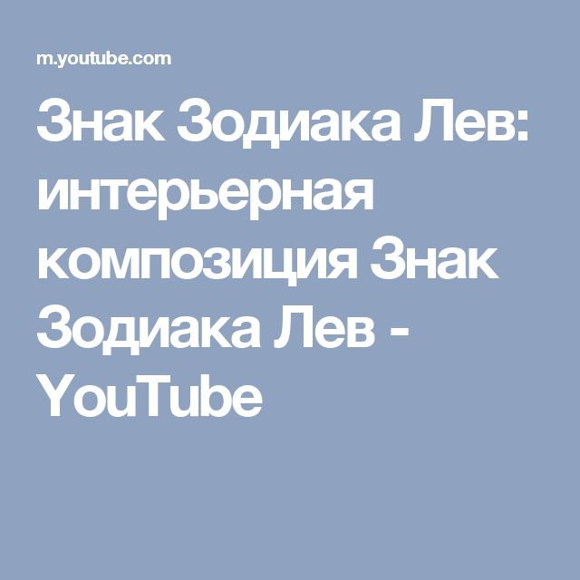 Знак Зодиака Лев: интерьерная композиция Знак Зодиака Лев - YouTube