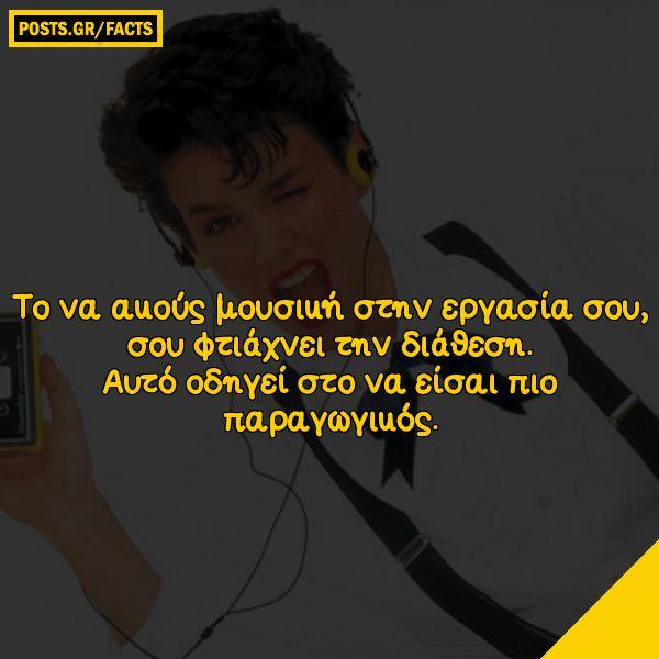 Το να ακούς μουσική στην εργασία σου, σου φτιάχνει την διάθεση.Αυτό οδηγεί στο να είσαι πιο παραγωγικός.