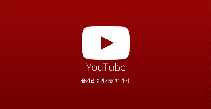 유튜브 사용법 - 유용한 히든기능 11가지 스마트인컴