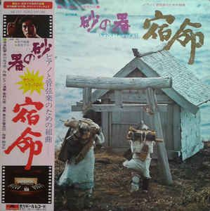 芥川也寸志*, 菅野光亮* - 砂の器(サウンド・トラックより)宿命: buy LP, Album at Discogs