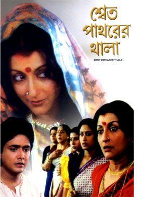Swet Patharer Thala Bengali Movie Online - Aparna Sen, Rituparna Sengupta, Dipankar Dey and Sabyasachi Chakraborty. Directed by Prabhat Roy. Music by R. D. Burman. 1992 [U]