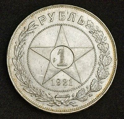 Russian coins - Soviet Silver ruble of 1921 - Star Ruble . Coins of RSFSR of regular coinage of 1921-1923