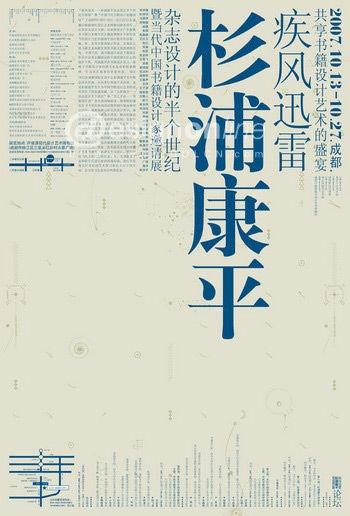 杉浦康平 Design : Kohei Sugiura