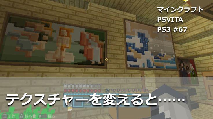 マインクラフト【PS Vita/PS3 実況 #67】テクスチャーを変えると…… ※おすすめシードについては概要欄の動画から
