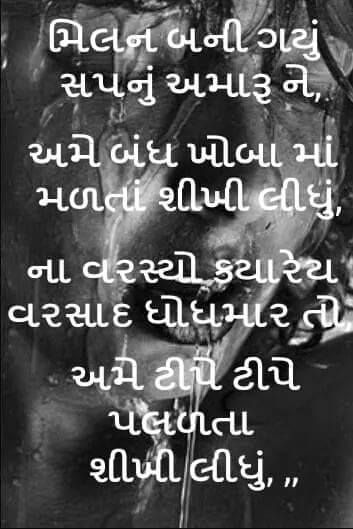 The 42 best images about gujarati quote on pinterest for Koi 5 kavita
