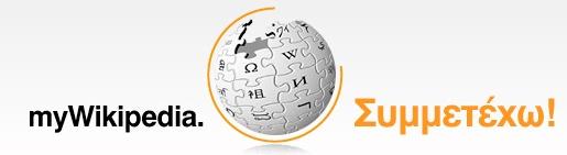 Με την ευκαιρία της συμπλήρωσης 10 χρόνων λειτουργίας της  Wikipedia, της διαδικτυακής εγκυκλοπαίδειας που χρησιμοποιείται και συντάσσεται από εκατομμύρια ανθρώπους σε ολόκληρο τον πλανήτη, ο Σύλλογος Διδασκόντων του 6ου Δημοτικού Σχολείου Αγίας Παρασκευής διοργανώνει στο χώρο του Σχολείου μια εκδήλωση, με επιμορφωτικό χαρακτήρα, που θα δώσει την ευκαιρία για μια βιωματική εμπειρία στην ελληνική έκδοση της Wikipedia (Βικιπαίδεια), τόσο σε χρήστες όσο και σε εν ενεργεία, αλλά και εν δυνάμει…