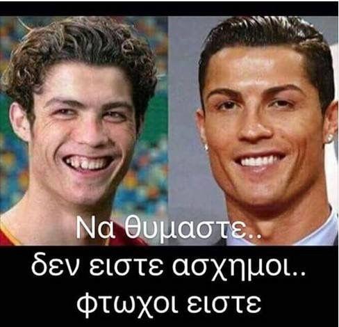 Ο ποδοσφαιριστής Ρονάλντο πριν και μετά! Διαφορά (ΚΤ)