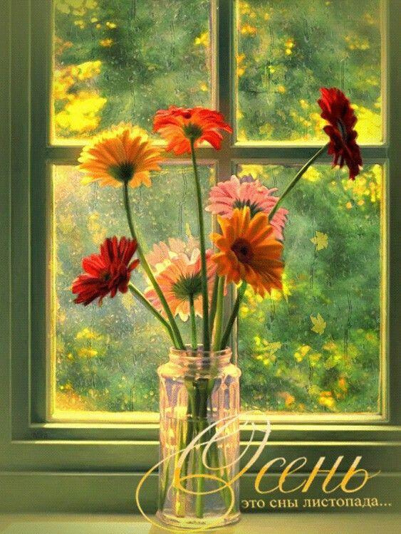 Картинки осенние цветы анимации