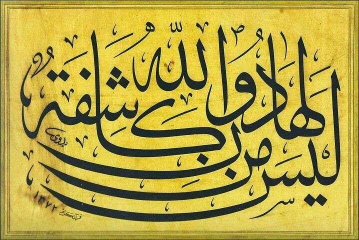 لوحات فنية جميلة خط عربي روعه روعه