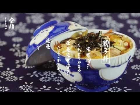 亲子丼 - https://www.youtube.com/watch?v=iDz2ARsdjmE