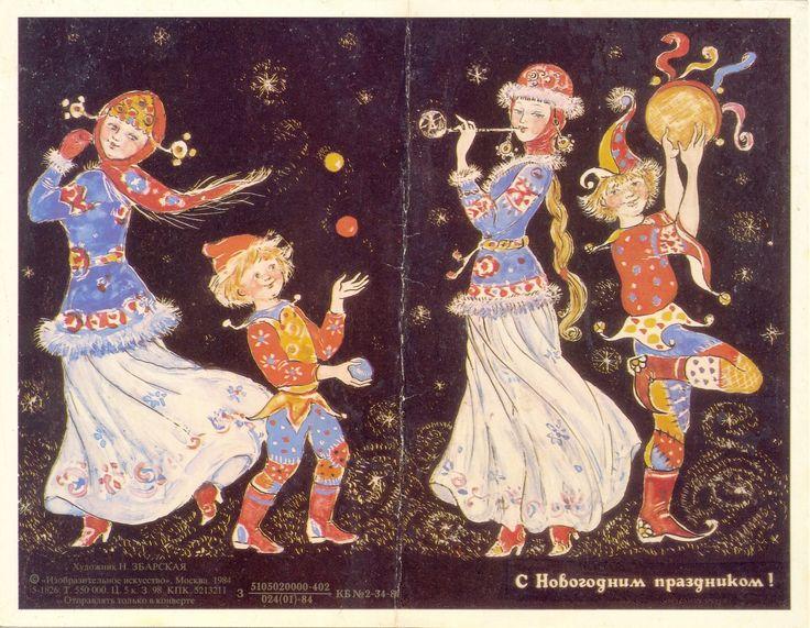 Збарская открытки