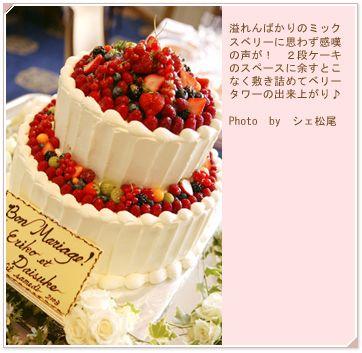 ウエディングケーキ見本帖67 - ウエディングパーク クチコミ情報サイト【ウエディングパーク】