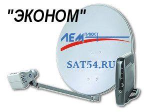 Комплект оборудования для двустороннего спутникового интернета ЭКОНОМ