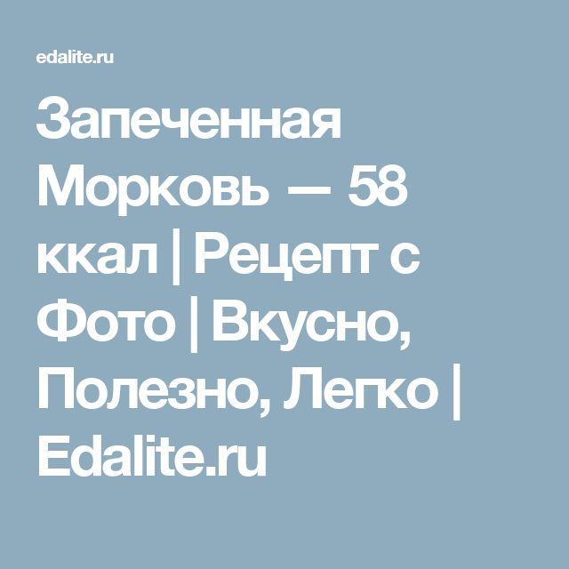 Запеченная Морковь — 58 ккал | Рецепт с Фото | Вкусно, Полезно, Легко | Edalite.ru