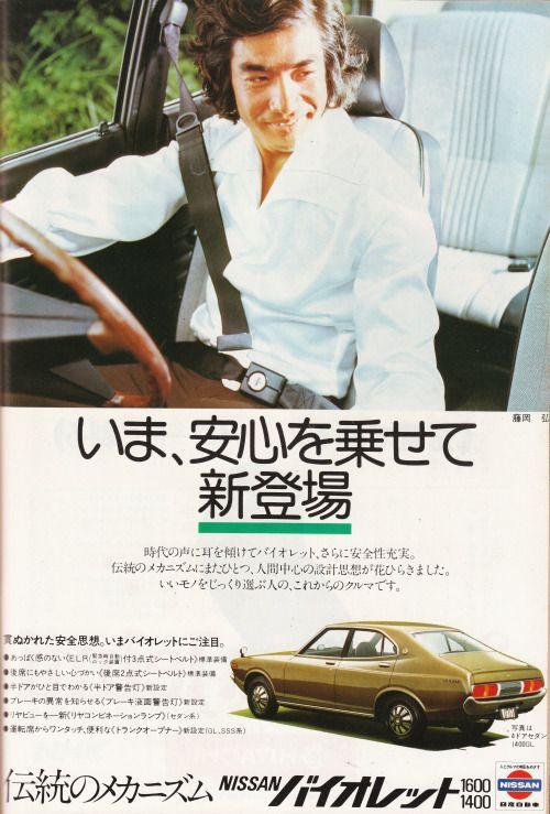 藤岡弘 NISSAN バイオレット:広告-1974年