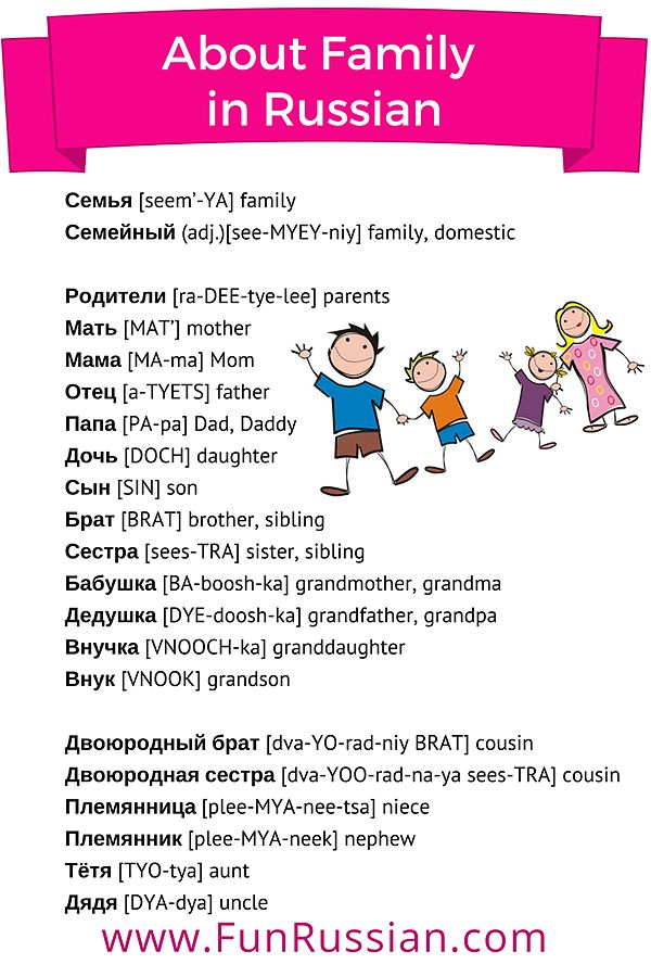 In today's Russian lesson you will learn Russian words and phrases related to family. Have fun!