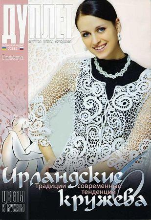 FRESH Duplet Special XXL Release Irish Laces 6 Russian crochet patterns magazine