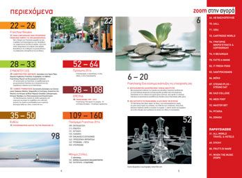 Η νέα ετήσια έκδοση περιλαμβάνει αναλυτικά στοιχεία για 456 αλυσίδες, που δραστηριοποιούνται στην ελληνική αγορά, συμβουλευτική αρθρογραφία για franchisees, franchisors, προτάσεις συνεργασίας από καταξιωμένα καθώς και νέα συστήματα franchise, έρευνα για την πορεία του franchising τα τελευταία δεκαέξι χρόνια κ.ά.