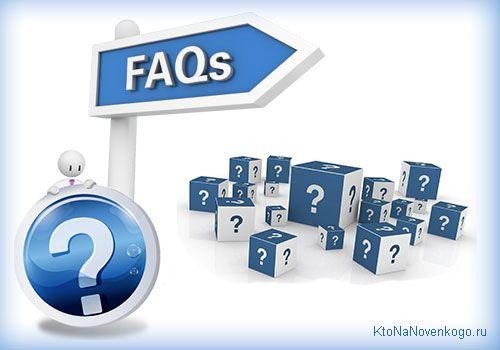 Интернет для всех - интересное, полезное, доходное и уникальное: FAQ и ЧАВО— что это такое?