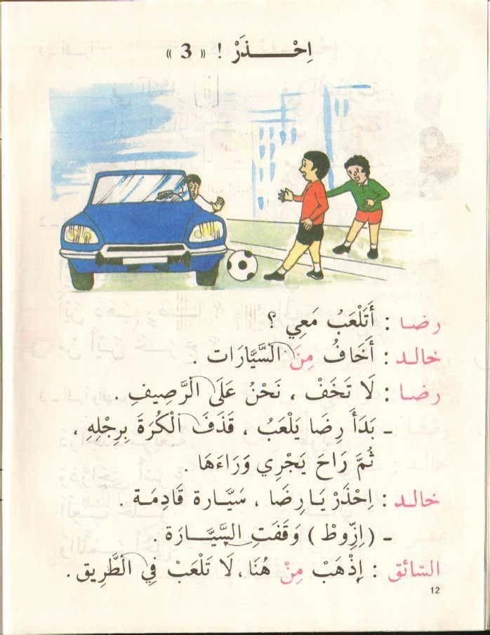 كتاب القراءة السنة اولى اساسي قديم اقرأ الجزء الثاني الجزائر Arabic Alphabet For Kids Arabic Kids Arabic Language