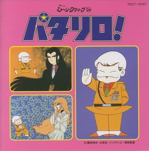 Wrapping the Anime: Patalliro! - パタリロ!