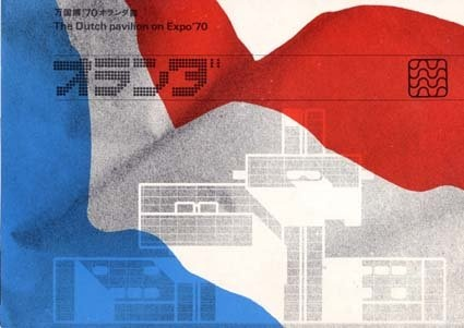 The Dutch pavilion on Expo'70 Booklet, Stichting Wereldtentoonstelling Osaka 1970, Designed by Will van Sambeek, Wim Crouwel and Shigeru Watano, 1970