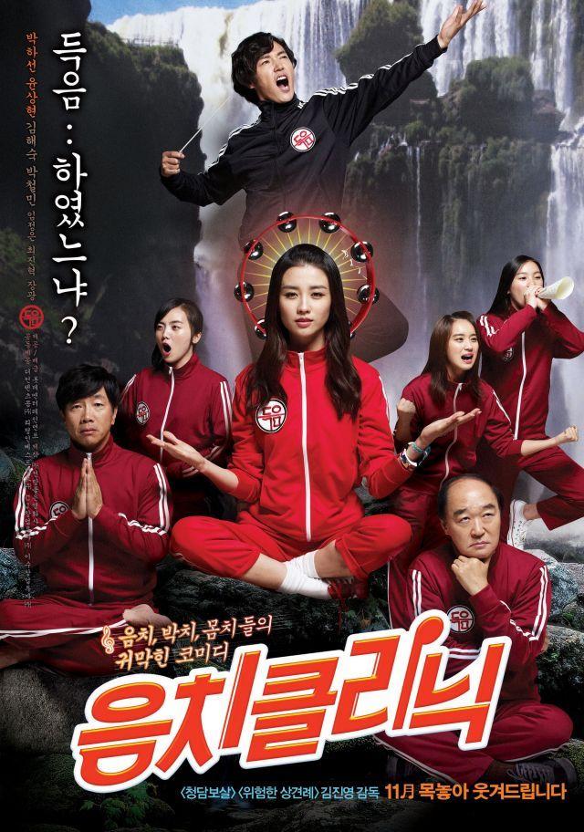 "Tone-Deaf Clinic 음치클리닉 (eum-chi keul-li-nik) Also known as ""Love Clinique"" #Korean #romantic #comedy #movie"