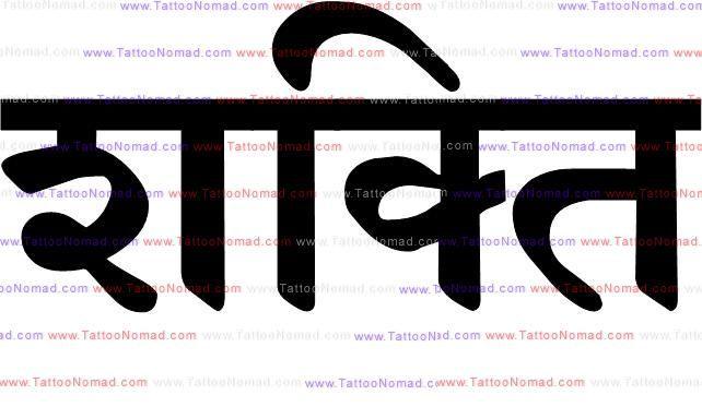Sanskrit; power, strength