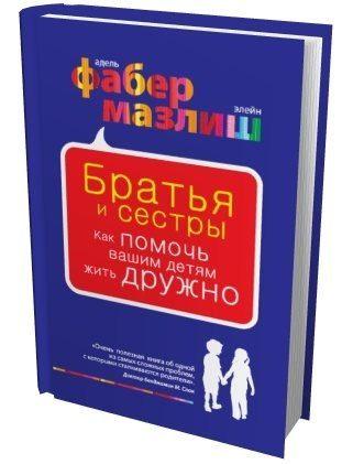 Книга для большой и дружной семьи!