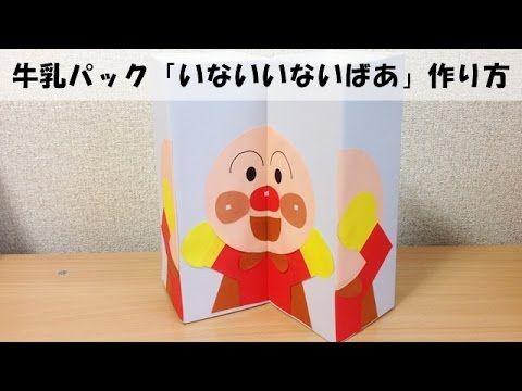 牛乳パックで簡単工作 「いないいないばあ」 の作り方 【手作りおもちゃ・工作】 - YouTube