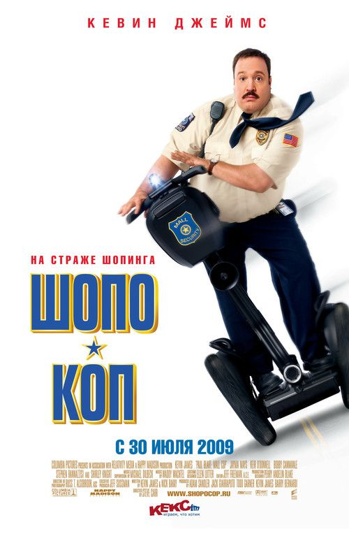 Best 25 Paul Blart Mall Cop Ideas On Pinterest Paul Blart 2 Comedy Movies And Paul Blart Memes