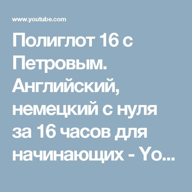 Полиглот 16 с Петровым. Английский, немецкий с нуля за 16 часов для начинающих - YouTube