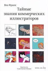 Тайные знания коммерческих иллюстраторов. Яна Франк