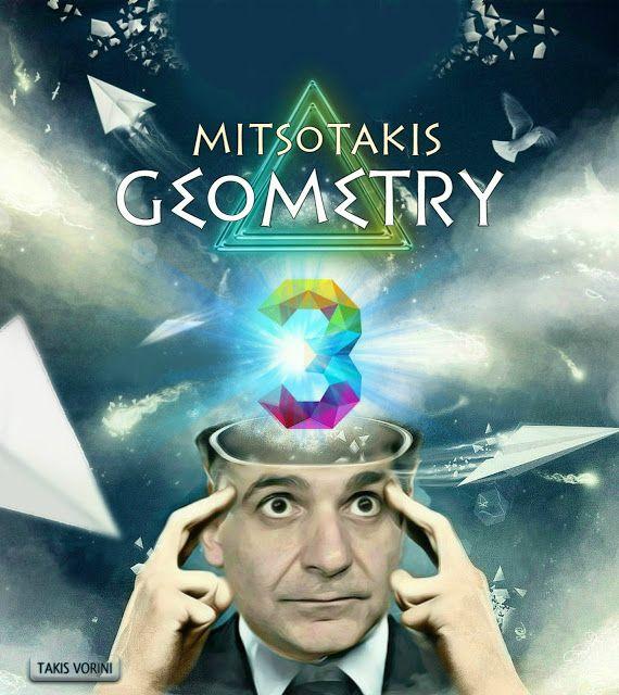 «Τα κύρια στοιχεία ενός τριγώνου είναι οι πλευρές, οι γωνίες και οι κορυφές». Όταν το έλεγε ο δάσκαλος, στο δημοτικό, ο μαθητής, τότε,  ...