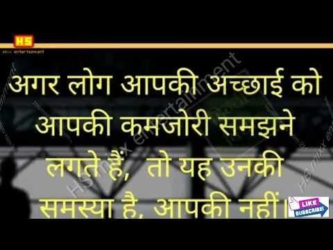 ।।। Suvichar and anmol Vachan 18 ।। सुविचार और अनमोल वचन ।। in hindi ।।हिंदी में ।।quotes, thoughts - YouTube