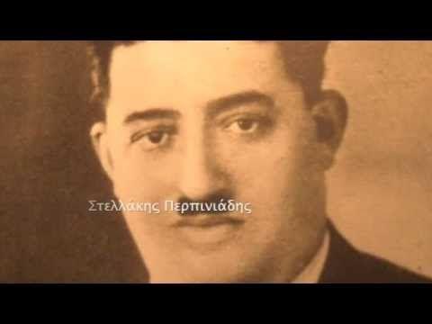 ΗΡΩΙΝΗ ΚΑΙ ΜΑΥΡΑΚΙ 1936, ΣΤΕΛΛΑΚΗΣ ΠΕΡΠΙΝΙΑΔΗΣ