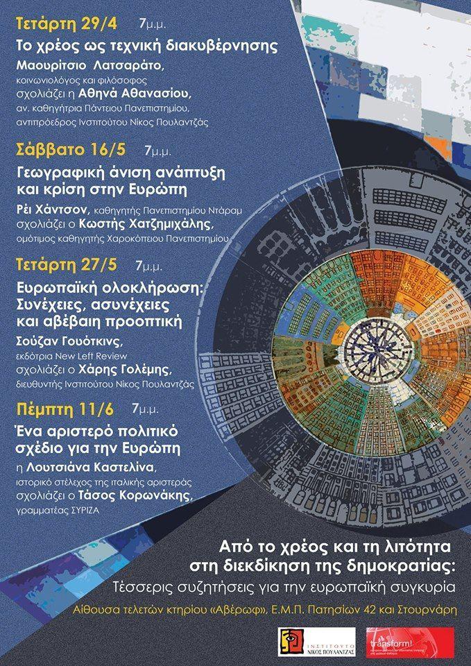 Εκδήλωση στο Ινστιτούτο Νίκος Πουλατζάς στις 29/4: «Το χρέος ως τεχνική διακυβέρνησης» :: left.gr
