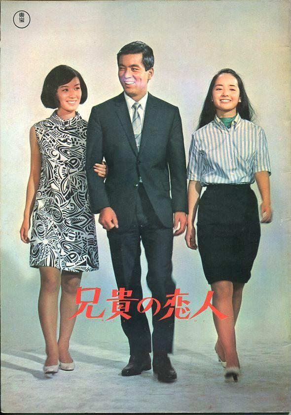 東宝 パンフレット 兄貴の恋人/北穂高絶唱 パンフレット