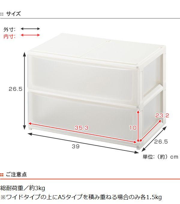 【楽天市場】収納ケース ポスデコ ワイドサイズ 深型2段 カラーボックス用 ( 収納ボックス 小物収納 収納用品 ワイドタイプ プラスチック 小物入れ 小物ケース 引き出し レターケース ):リビングート 楽天市場店