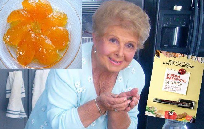 H μυστική συνταγή της Βέφας για γλυκό κουταλιού πορτοκάλι και το νέο της βιβλίο!