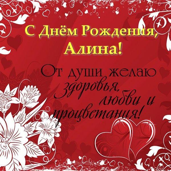 Алинка с днем рождения открытка