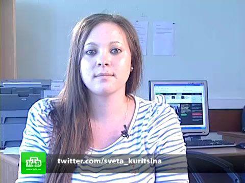 какая ж Света милая, я прям её фанат )) ===  Света Курицына выходит в сеть микроблогов. НТВ.Ru расскажет, как отличить настоящий аккаунт звезды Рунета от подделок. НТВ.Ru: новости, видео, программы телеканала НТВ  http://www.ntv.ru/novosti/315539/