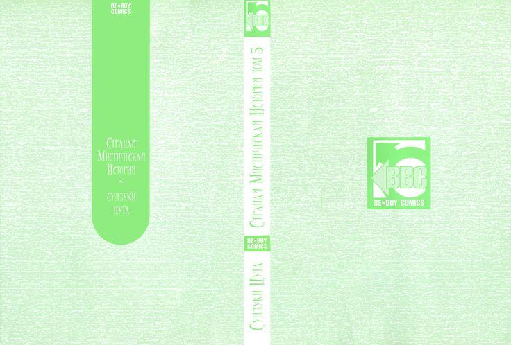 Чтение манги Странная Мистическая История 5 - 1 - самые свежие переводы. Read manga online! - MintManga.com