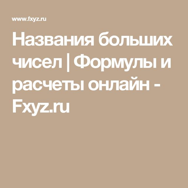 Названия больших чисел | Формулы и расчеты онлайн - Fxyz.ru