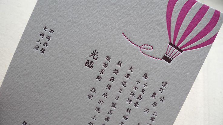 Chinese Wedding Invitation Wording Template – Chinese Wedding Invitation Card Wording