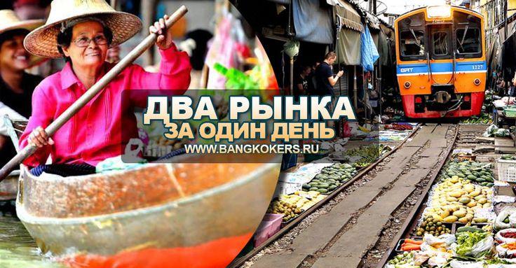 """Экскурсия """"Два рынка за один день"""" из Бангкока - плавучий рынок и рынок на рельсах."""