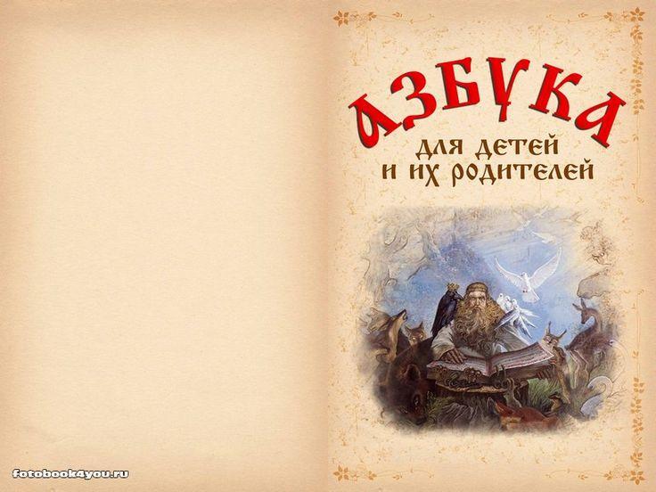 Славянская азбука. Буквица
