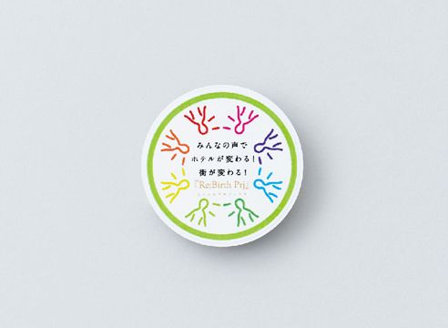 ホテルクレメント徳島「Re;Birth Prj」 2013 徳島のホテル ホテルクレメント徳島の 20周年リニューアルプロジェクト 「Re;Birth Prj」のロゴをデザインしました。 ポスター、広告なども担当しました。