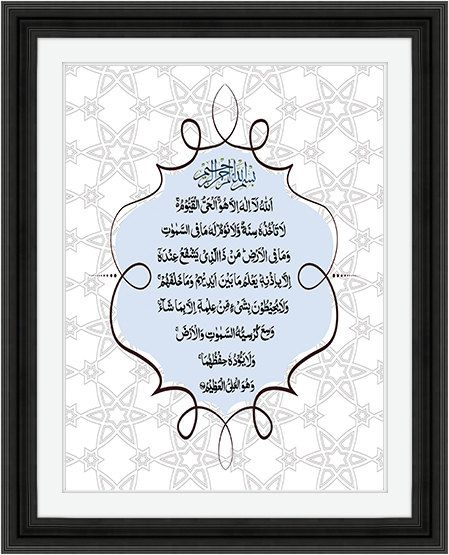 Aayat al-kursi Instant Digital Download by MyButterflyGallery